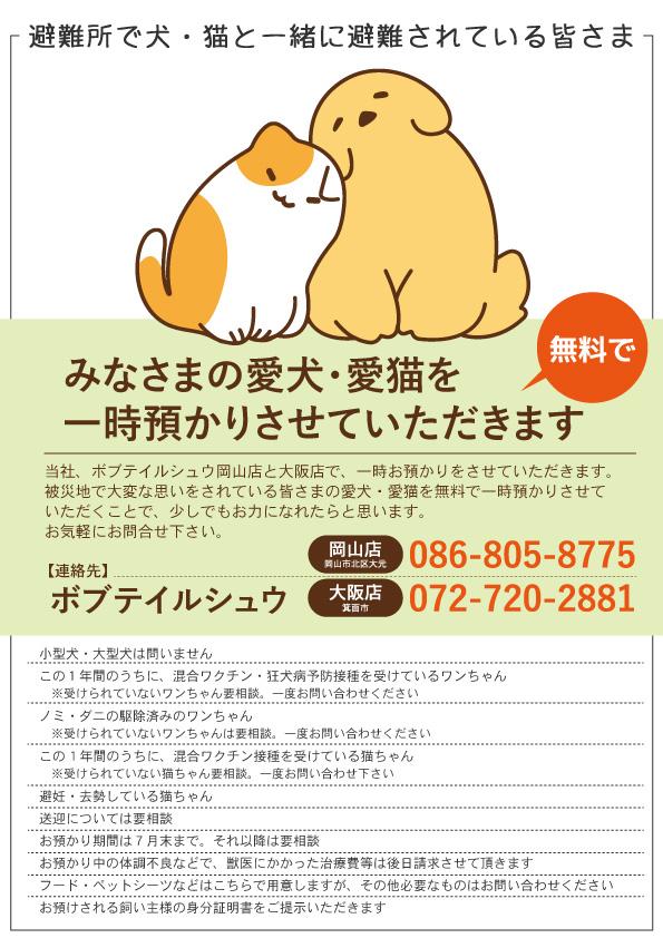みなさまの愛犬・愛猫を無料で一時預かりさせていただきます